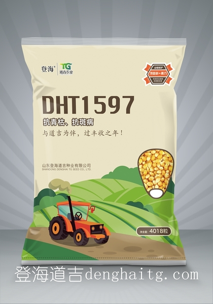 DHT1597包裝.jpg